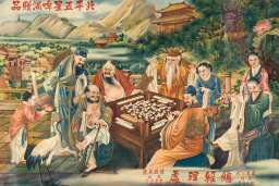 Stuff to Blow Your Mind Podcast: Chinese Immortality: Elixirs and Enlightened Beings