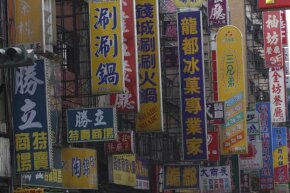 A jumble of street signs in a Taiwan street.  Taiwan gets most of its income from trade and as a hedge against the hard times, it invests in U.S. securities.