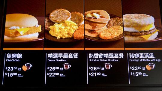 10 Unusual Items from McDonald's International Menu