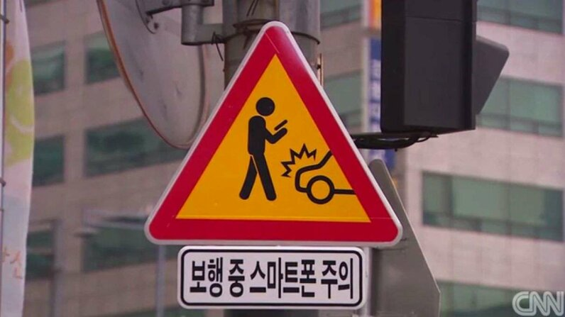 Beware of Seoul's 'smartphone zombies' CNN